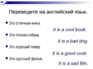 Переведите на английский язык. Это отличная книга. Это плохая собака. Это хор