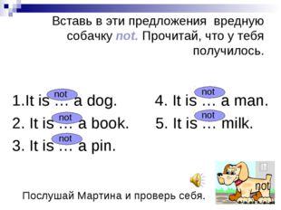 Вставь в эти предложения вредную собачку not. Прочитай, что у тебя получилось