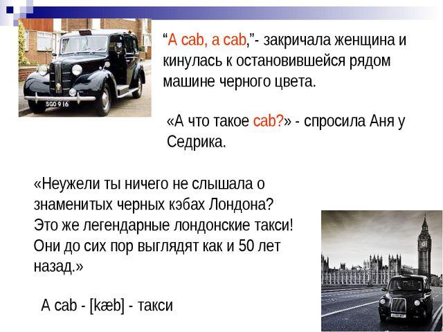 """""""A cab, a cab,""""- закричала женщина и кинулась к остановившейся рядом машине ч..."""