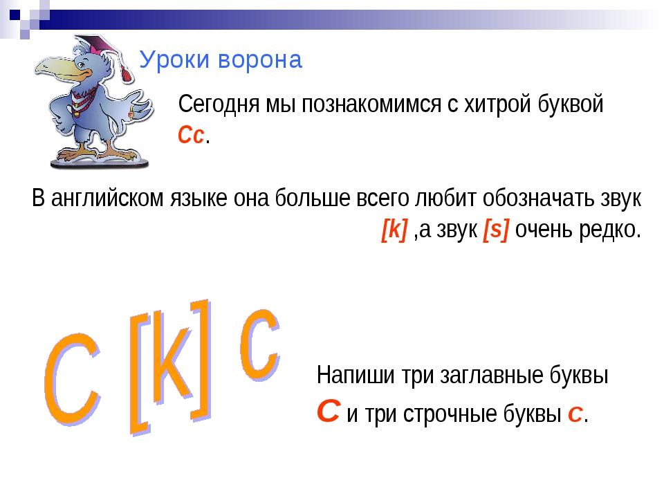 Сегодня мы познакомимся с хитрой буквой Cc. В английском языке она больше все...