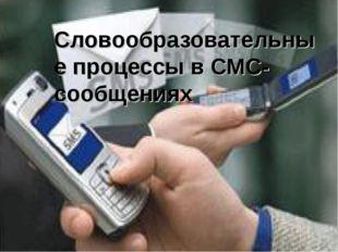 Словообразовательные процессы в СМС-сообщениях