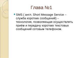 Глава №1 SMS ( англ. Short Message Service – служба коротких сообщений) – те