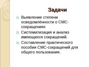 Задачи Выявление степени осведомлённости о СМС-сокращениях Систематизация и