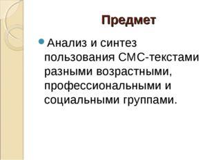 Предмет Анализ и синтез пользования СМС-текстами разными возрастными, профес