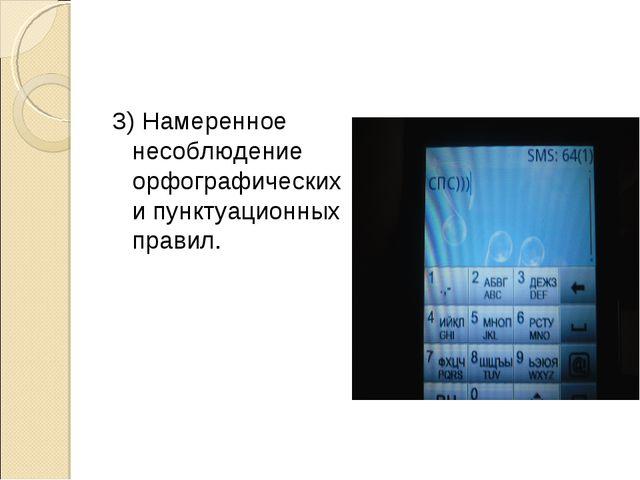 3) Намеренное несоблюдение орфографических и пунктуационных правил.