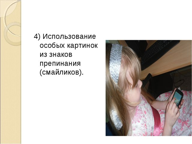 4) Использование особых картинок из знаков препинания (смайликов).