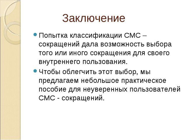Заключение Попытка классификации СМС – сокращений дала возможность выбора то...