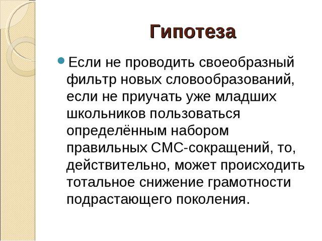 Гипотеза Если не проводить своеобразный фильтр новых словообразований, если...