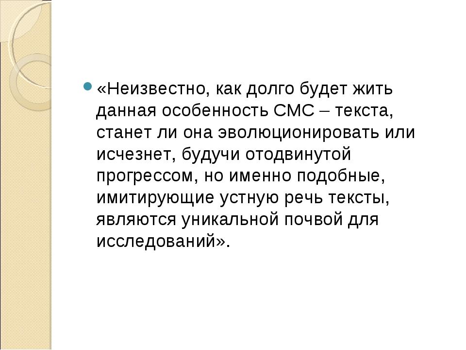 «Неизвестно, как долго будет жить данная особенность СМС – текста, станет ли...
