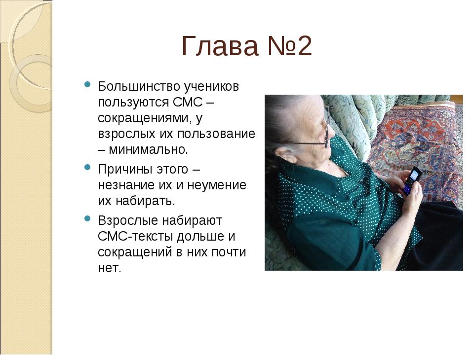 Глава №2 Большинство учеников пользуются СМС – сокращениями, у взрослых их п...