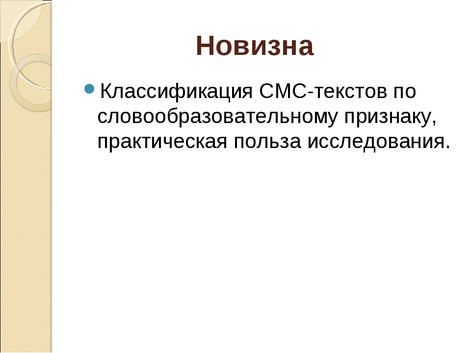 Новизна Классификация СМС-текстов по словообразовательному признаку, практич...