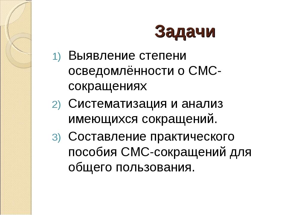 Задачи Выявление степени осведомлённости о СМС-сокращениях Систематизация и...
