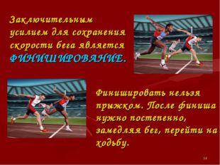 * Заключительным усилием для сохранения скорости бега является ФИНИШИРОВАНИЕ.