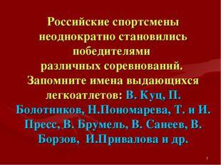 * Российские спортсмены неоднократно становились победителями различных сорев
