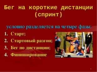 * Бег на короткие дистанции (спринт) условно разделяется на четыре фазы: Стар
