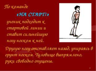 * ученик подходит к стартовой линии и ставит сильнейшую ногу носком к ней. Др