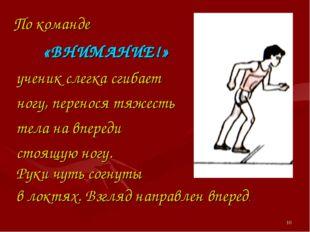* ученик слегка сгибает ногу, перенося тяжесть тела на впереди стоящую ногу.