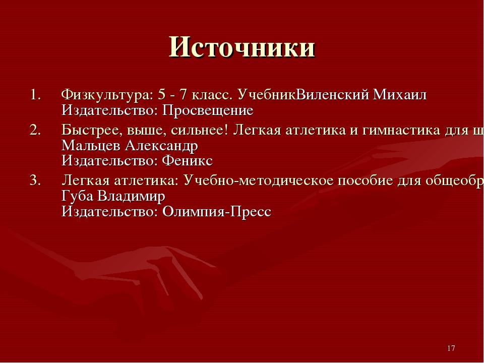 * Источники Физкультура: 5 - 7 класс. Учебник Виленский Михаил Издательство:...