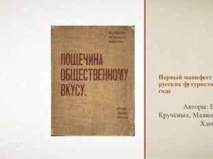 Первый манифест русских футуристов, 1912 года Авторы: Бурлюк, Кручёных, Маяко