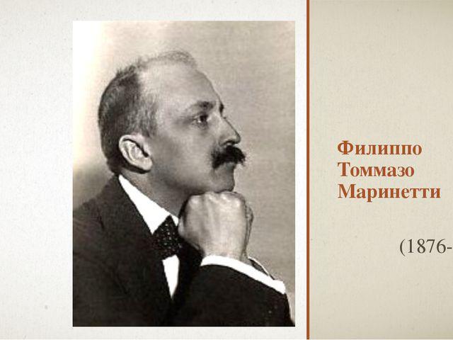 Филиппо Томмазо Маринетти (1876-1944)