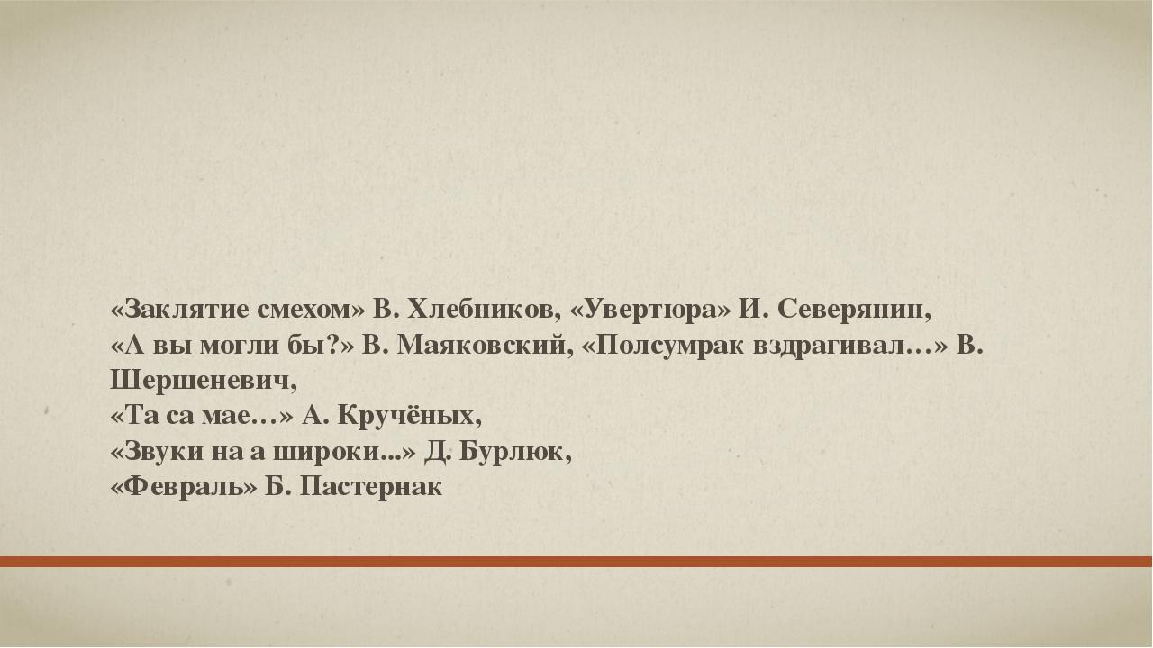 «Заклятие смехом» В. Хлебников, «Увертюра» И. Северянин, «А вы могли бы?» В....