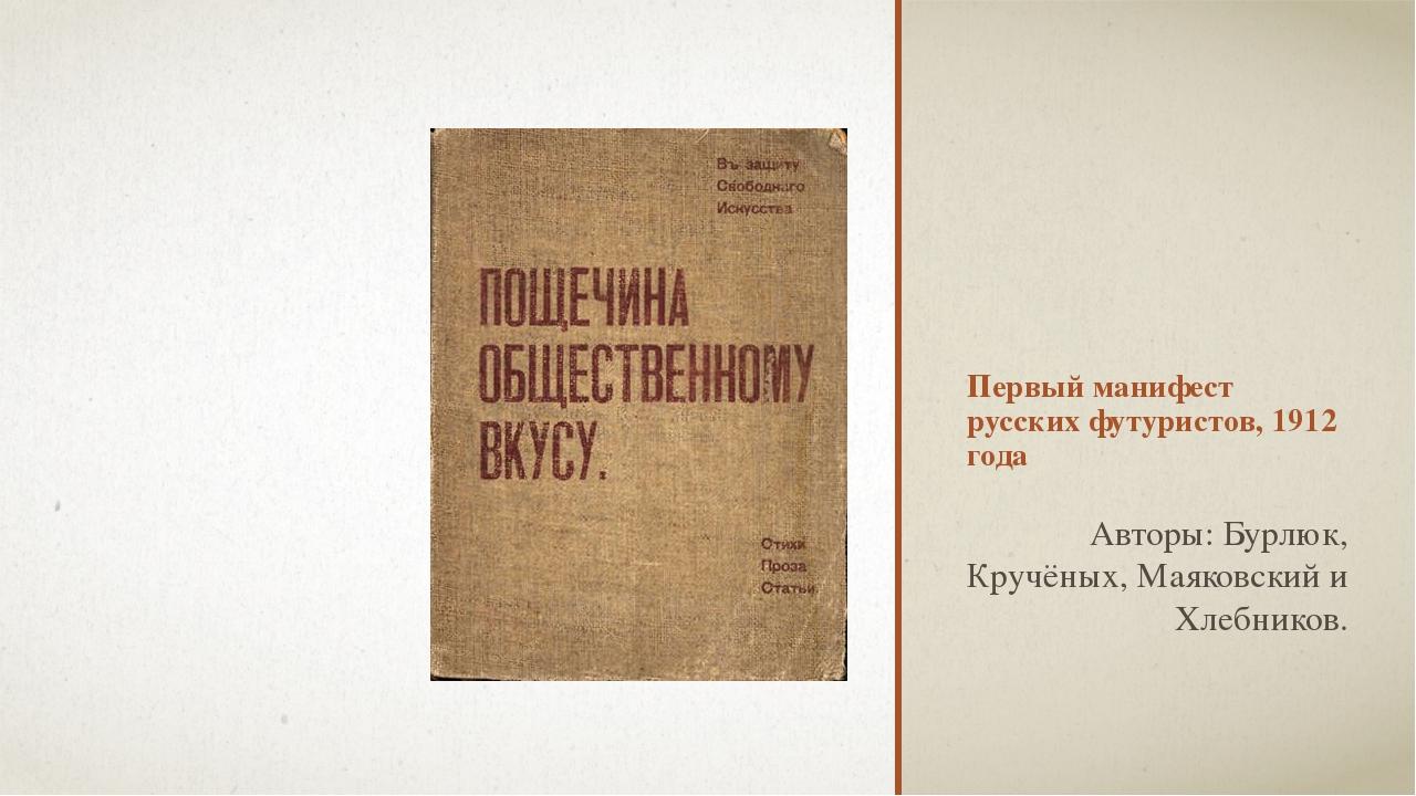 Первый манифест русских футуристов, 1912 года Авторы: Бурлюк, Кручёных, Маяко...