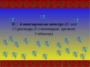 ІІ. Үй тапсырмасын тексеру (сөлем құрастыру,сөз таптарын ережені қайталау)