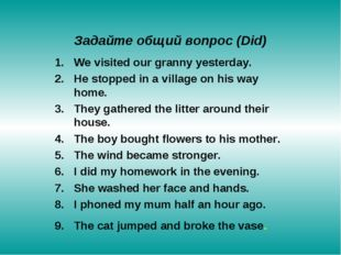 Задайте общий вопрос (Did) We visited our granny yesterday. He stopped in a v