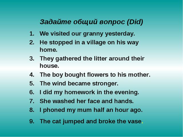 Задайте общий вопрос (Did) We visited our granny yesterday. He stopped in a v...