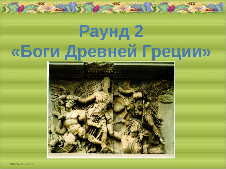 Раунд 2 «Боги Древней Греции»