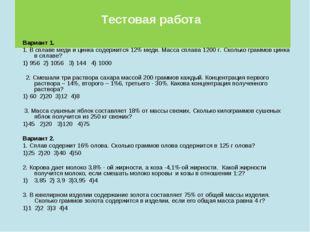 Тестовая работа Вариант 1. 1. В сплаве меди и цинка содержится 12 меди. Мас