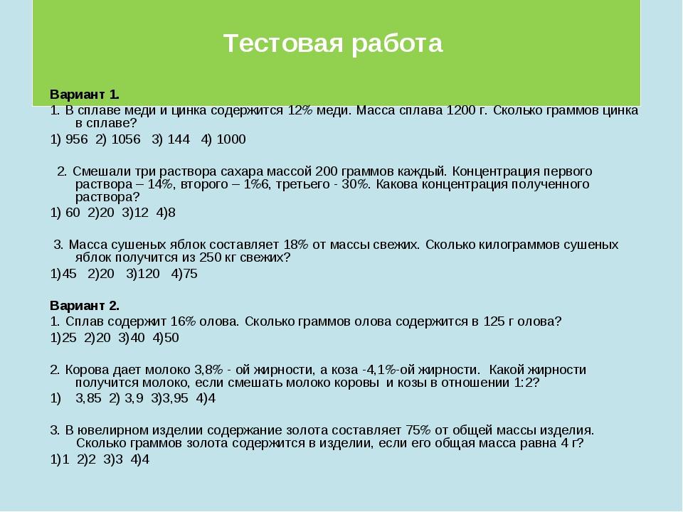 Тестовая работа Вариант 1. 1. В сплаве меди и цинка содержится 12 меди. Мас...