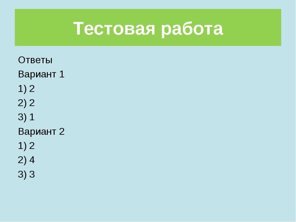 Тестовая работа Ответы Вариант 1 1) 2 2) 2 3) 1 Вариант 2 1) 2 2) 4 3) 3