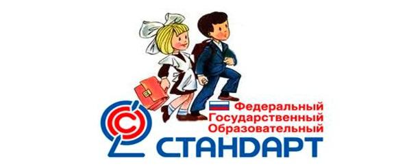 http://sinyavka.ucoz.ru/foto/fgos.jpg