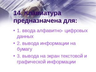 14. Клавиатура предназначена для: 1. ввода алфавитно- цифровых данных 2. выво