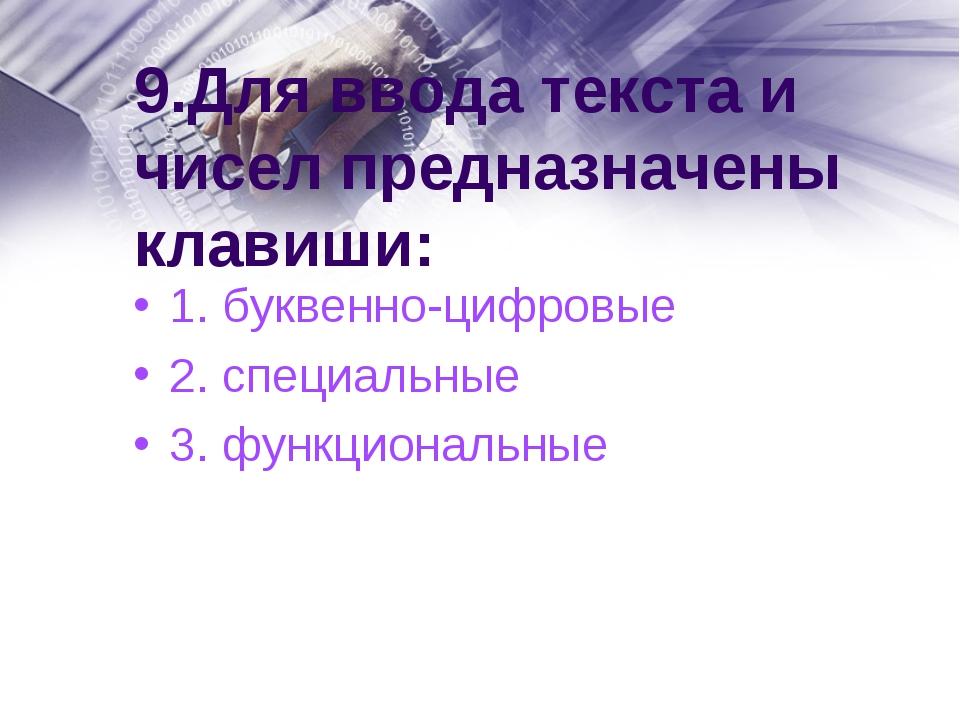 9.Для ввода текста и чисел предназначены клавиши: 1. буквенно-цифровые 2. спе...