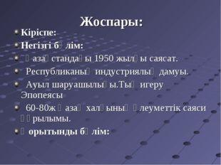 Жоспары: Кіріспе: Негізгі бөлім: Қазақстандағы 1950 жылғы саясат. Республикан