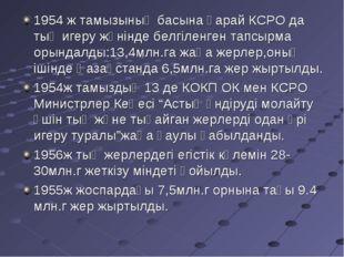 1954 ж тамызының басына қарай КСРО да тың игеру жөнінде белгіленген тапсырма