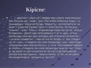 Кіріспе: Өндірілген өнеркәсіп өнімдері мен электр энергиясының жан басына ша