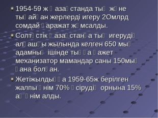 1954-59 ж Қазақстанда тың және тыңайған жерлерді игеру 2Омлрд сомдай қаражат