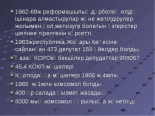 1962-69ж реформашылық дүрбелең елдің ішінара алмастырулар және жетілдірулер ж