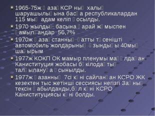 1965-75ж ҚазақКСР ның халық шаруашылығына басқа республикалардан 115 мың адам