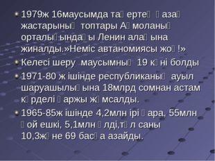 1979ж 16маусымда таңертең қазақ жастарының топтары Ақмоланың орталығындағы Ле