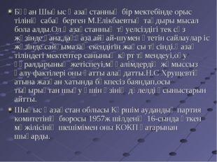 Бұған Шығыс Қазақстанның бір мектебінде орыс тілінің сабақ берген М.Елікбаевт