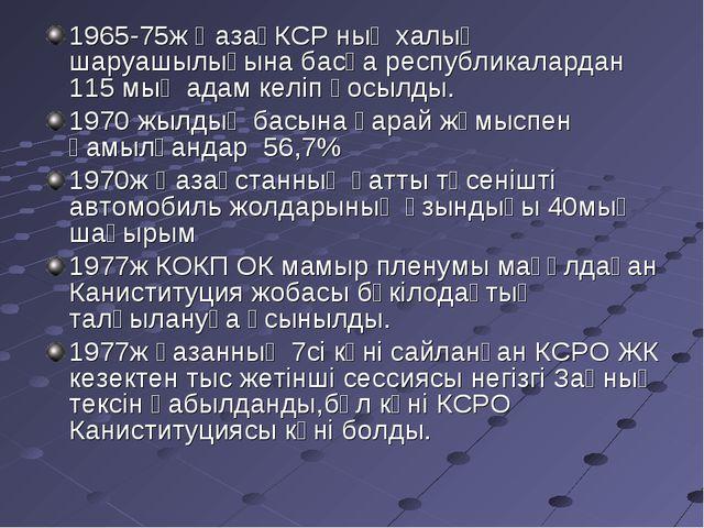 1965-75ж ҚазақКСР ның халық шаруашылығына басқа республикалардан 115 мың адам...