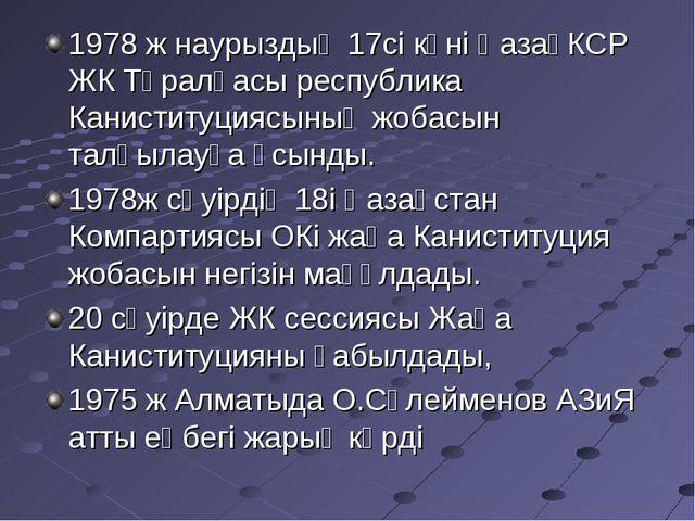 1978 ж наурыздың 17сі күні ҚазақКСР ЖК Төралқасы республика Каниституциясының...