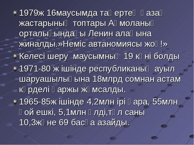 1979ж 16маусымда таңертең қазақ жастарының топтары Ақмоланың орталығындағы Ле...
