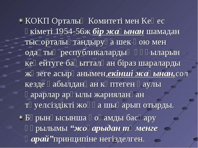 КОКП Орталық Комитеті мен Кеңес үкіметі 1954-56ж бір жағынан шамадан тыс орта...