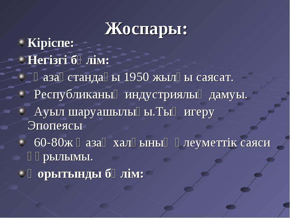 Жоспары: Кіріспе: Негізгі бөлім: Қазақстандағы 1950 жылғы саясат. Республикан...