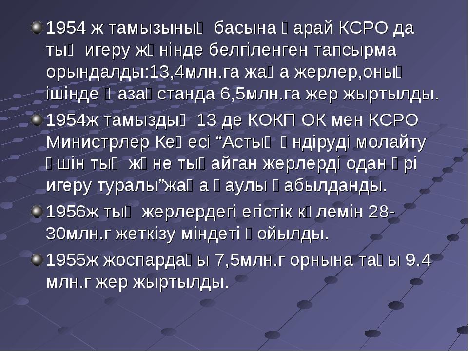 1954 ж тамызының басына қарай КСРО да тың игеру жөнінде белгіленген тапсырма...